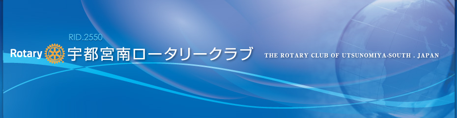 RID.2550 宇都宮南ロータリークラブ THE ROTARY CLUB OF UTSUNOMIYA-SOUTH . JAPAN